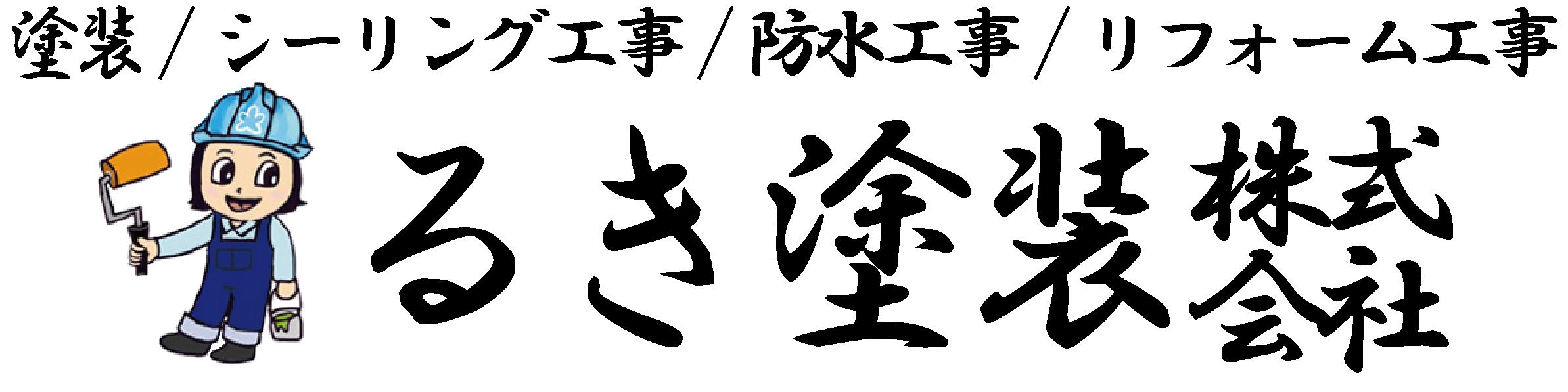 【公式】るき塗装株式会社(福岡県柳川市や久留米市、大牟田市、佐賀市の住宅塗装・外壁塗装・屋根塗装)